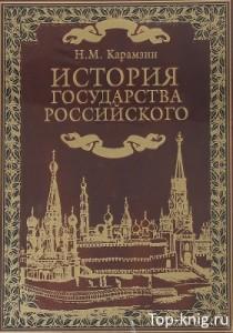 Kniga_Istorija-gosudarstva-rossiyskogo