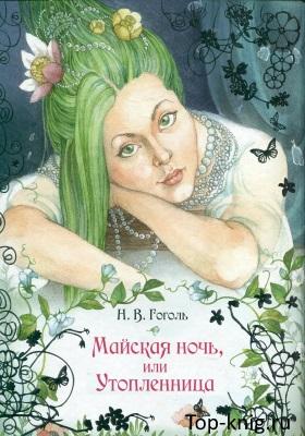 Kniga_Mayskaia-noch-ili-utoplenica1