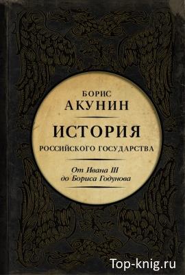Ot-Ivana-3-do-Borisa-Godunova