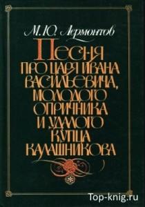 Kniga_Pesnya_pro_tsarya_Ivana_Vasilevicha_molodogo_oprichnika_i_udalogo_kupca_Kalashnikova