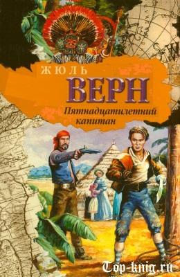 Kniga_Pjatnadcatiletniy-kapitan1