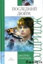 Книгу Джеймса Олдриджа Последний дюйм читать