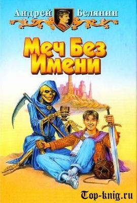 Книгу Андрея Белянина Меч без имени читать