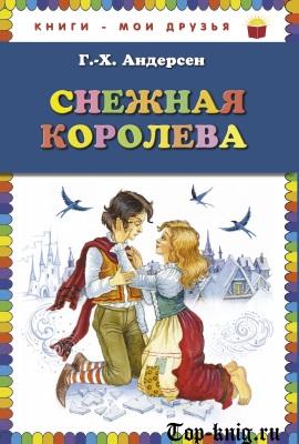 Skazka-Snezhnaja-koroleva