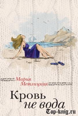 Kniga-Krov-ne-voda