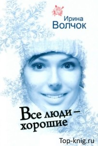 Kniga_Vse-ludi-shoroshie