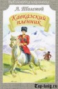 Рассказ Льва Толстого Кавказский пленник читать