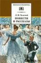 Рассказ Толстого После бала читать