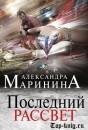 Книгу Александры Марининой Последний рассвет читать