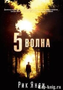 5-aja_volna