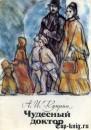 Книгу Куприна Чудесный доктор читать