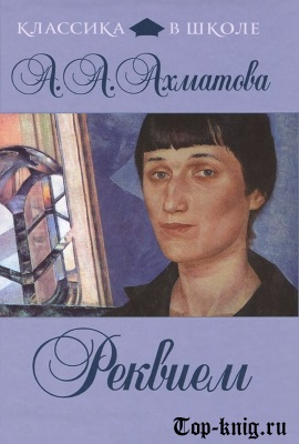 Rekviem1