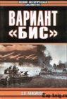 Книгу Сергея Анисимова Вариант БИС читать