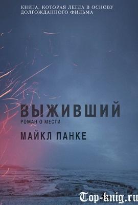 Vizhivshiy_Roman-o-meste