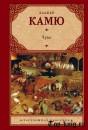 Книгу Альберта Камю Чума читать