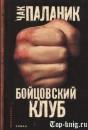 Книгу Чака Паланика Бойцовский клуб читать