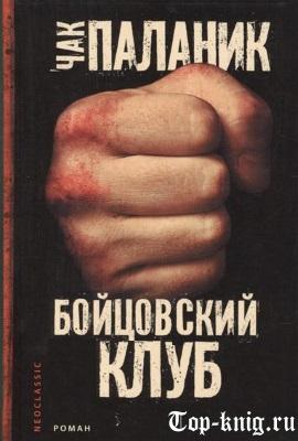 Kniga_Boycovskiy-klub
