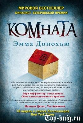 Kniga_Komnata