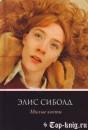 Книгу Элис Сиболд Милые кости читать