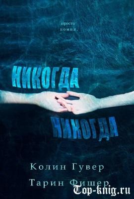 Kniga_Nikogda-nikogda