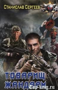 Kniga_Tovarich_zhandarm