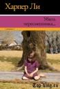 Книгу Харпер Ли Убить пересмешника читать
