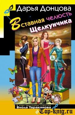 Kniga_Vstavnaja-chelust-Chelkunchika