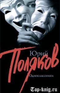 Sbornik_Odnoklasniki