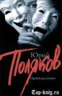 Книгу Юрия Полякова Одноклассники читать