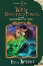 Серию книг Елены Звездной Тайна проклятого герцога читать по порядку