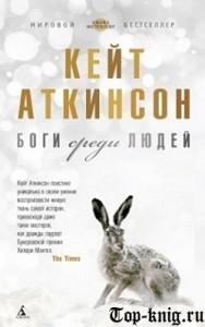Kniga_Bogi_sredi_lyudej