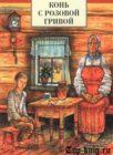 Рассказ Астафьева Конь с розовой гривой читать