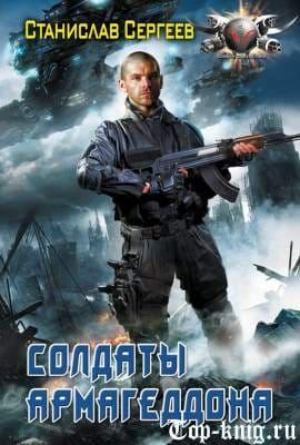Серию книг Станислава Сергеева Солдаты Армагеддона читать по порядку
