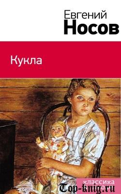 Rasskaz-Kukla1