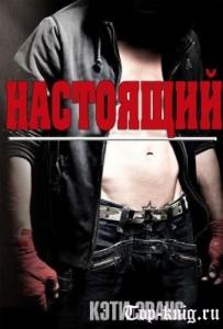 Kniga_Nastojachiy