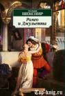 Пьесу Шекспира Ромео и Джульетта читать кратко