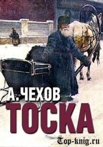 Kniga_Toska