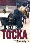 Рассказ Чехова Тоска читать