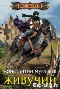 Kniga_Zhivuchiy - 3