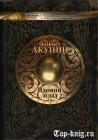 Книгу Акунина Вдовий плат читать