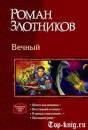Серию Романа Злотникова Вечный читать по порядку