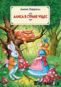 Kniga_Alisa-v-Strane_chudes