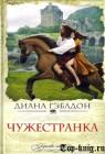 Серия книг Дианы Гэблдон Чужестранка по порядку