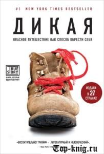 Kniga_Dikaja