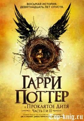 Книгу Джоан Роулинг Гарри Поттер и проклятое дитя читать