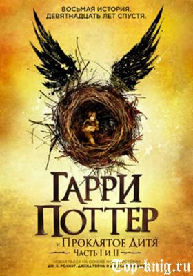 Kniga_Garri-Potter-i-prokljatoe-ditja