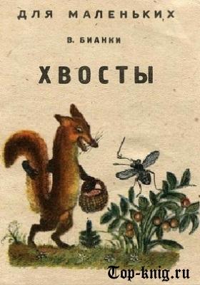 Kniga_Hvosti