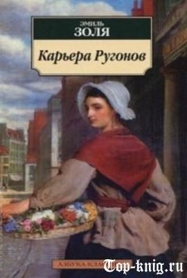 Kniga_Karera-Rugonov