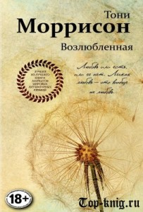 Kniga_Vozlublenaja