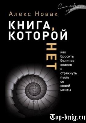 Kniga_kotoroy-net1